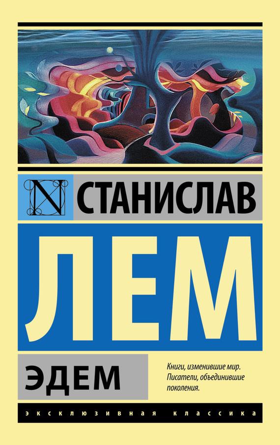 Станислав Лем Эдем лем станислав непобедимый