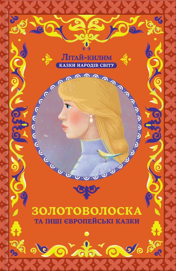 Народна творчість Золотоволоска та інші європейські казки коллектив авторов летючий корабель та інші слов'янські казки