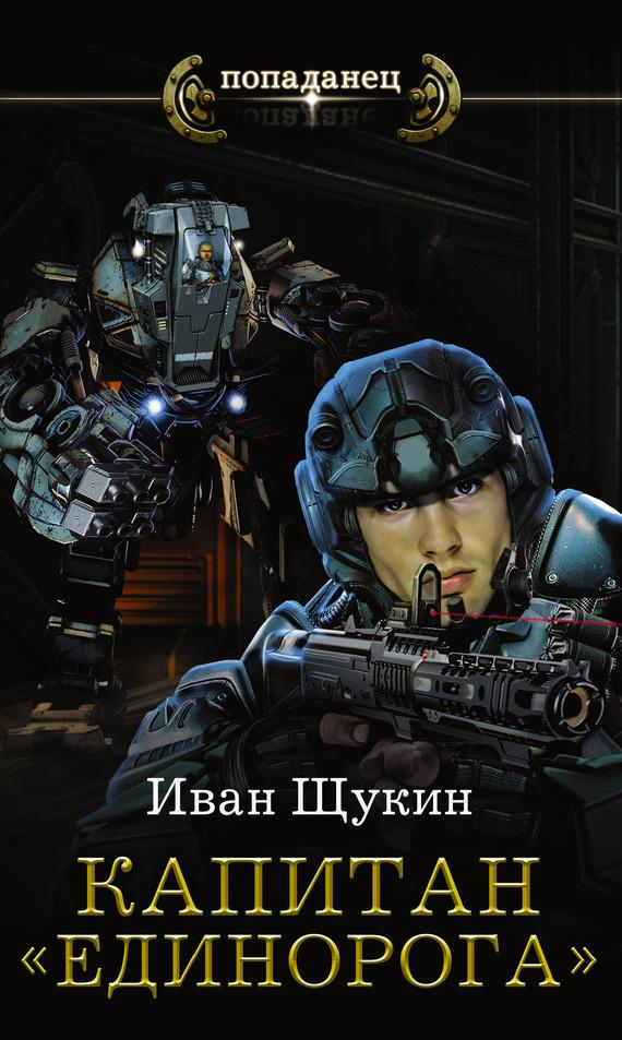 Иван Щукин - Капитан «Единорога»