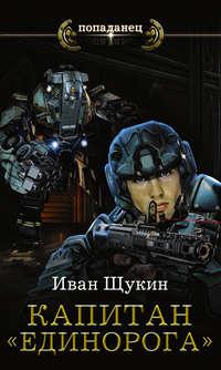 Щукин, Иван  - Капитан «Единорога»