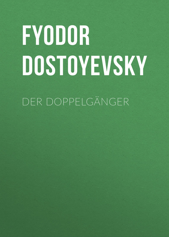 Федор Достоевский Der Doppelgänger