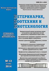 - Ветеринария, зоотехния и биотехнология №12 2014