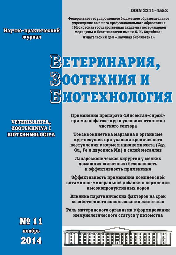 Отсутствует Ветеринария, зоотехния и биотехнология №11 2014 разведение кур в домашних условиях где ягоду гаджи