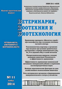 - Ветеринария, зоотехния и биотехнология №11 2014