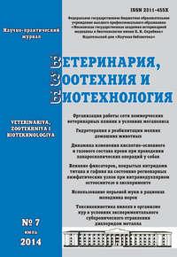 - Ветеринария, зоотехния и биотехнология №7 2014