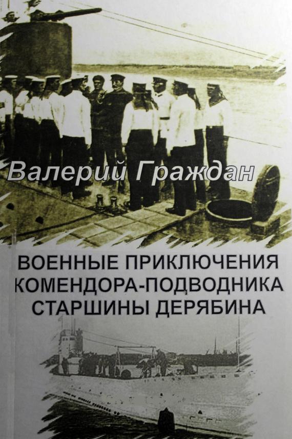 Валерий Граждан Военные приключения комендора-подводника старшины Дерябина индивидуальный дыхательный аппарат подводника купить