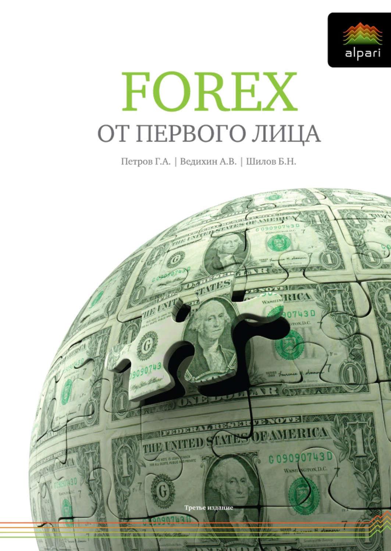 Скачать бесплатно книгу forex от первого лица