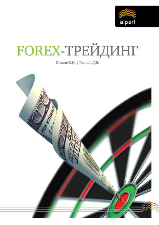 FOREX-трейдинг: