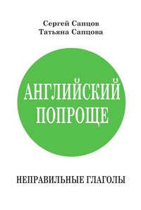 Сапцов, Сергей  - Английский попроще. Неправильные глаголы