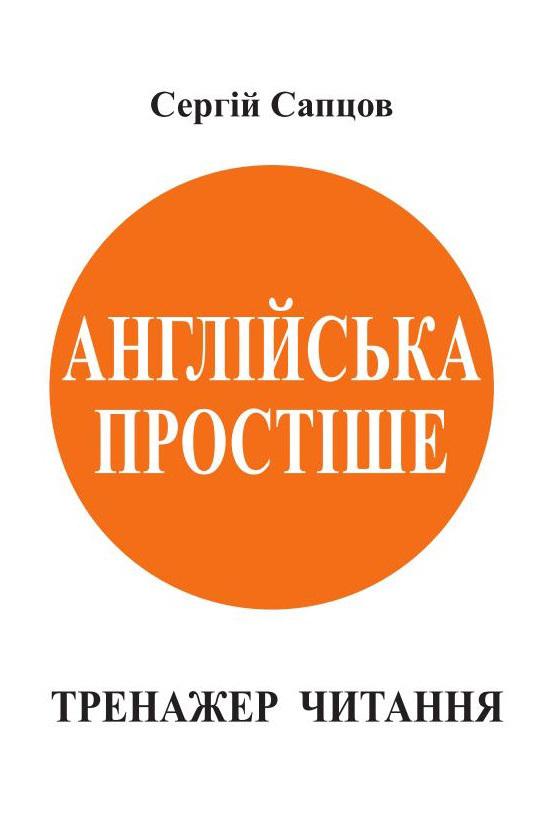 яркий рассказ в книге Сергей Сапцов