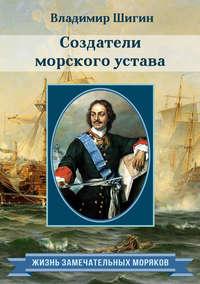 - Создатели морского устава
