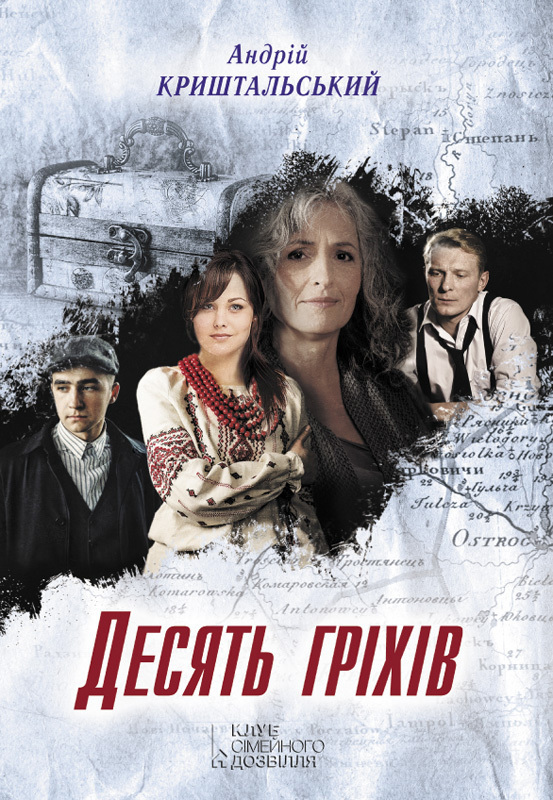 Андрй Криштальський бесплатно