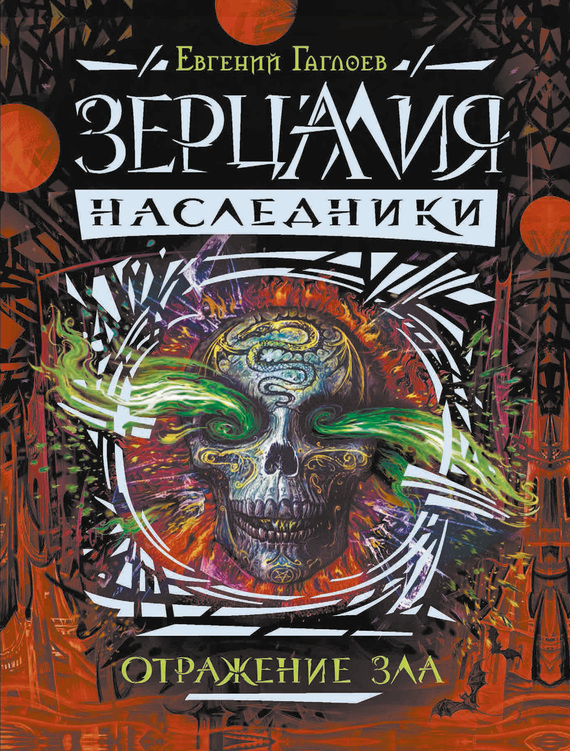 Евгений Гаглоев. Отражение зла