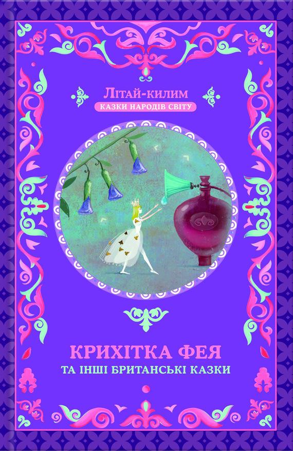 Народна творчість Крихітка фея та інші британські казки коллектив авторов летючий корабель та інші слов'янські казки