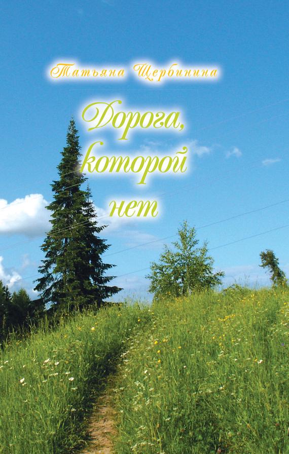 Татьяна Щербинина бесплатно