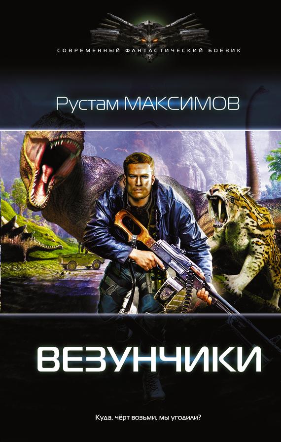Рустам Максимов Везунчики неизвестный друг
