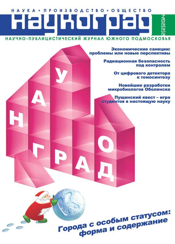 Отсутствует Наукоград: наука, производство и общество №2/2014 российский адвокат журнал где