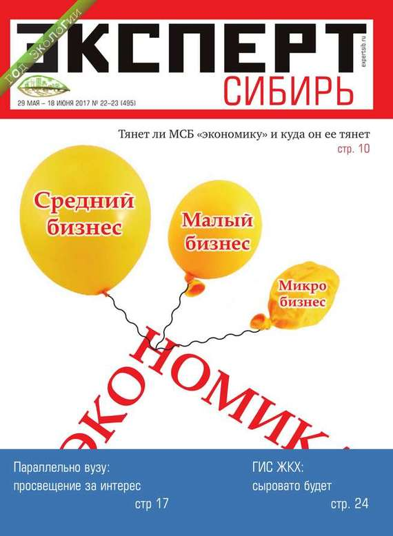 Эксперт Сибирь 22-23-2017