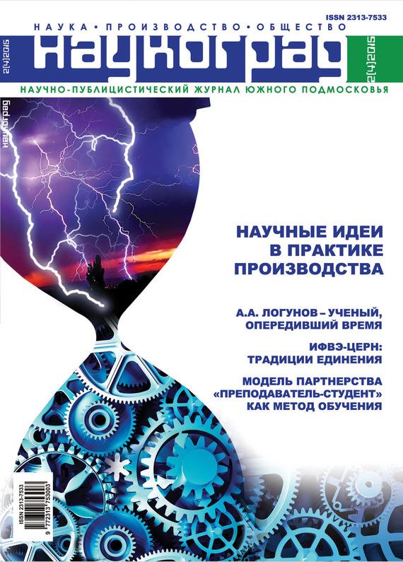 Отсутствует Наукоград: наука, производство и общество №2/2015 российский адвокат журнал где