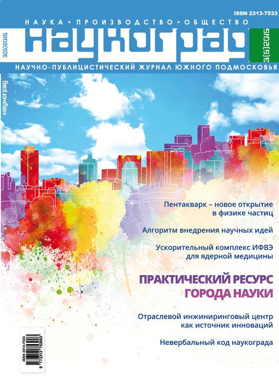 Отсутствует Наукоград: наука, производство и общество №3/2015 как подписаться или купить журнал родноверие