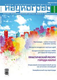 - Наукоград: наука, производство и общество №3/2015
