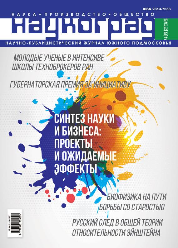 Отсутствует Наукоград: наука, производство и общество №4/2015 российский адвокат журнал где