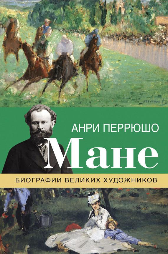 Анри Перрюшо Мане ISBN: 978-5-17-102362-1 анри де тулуз лотрек cdpc