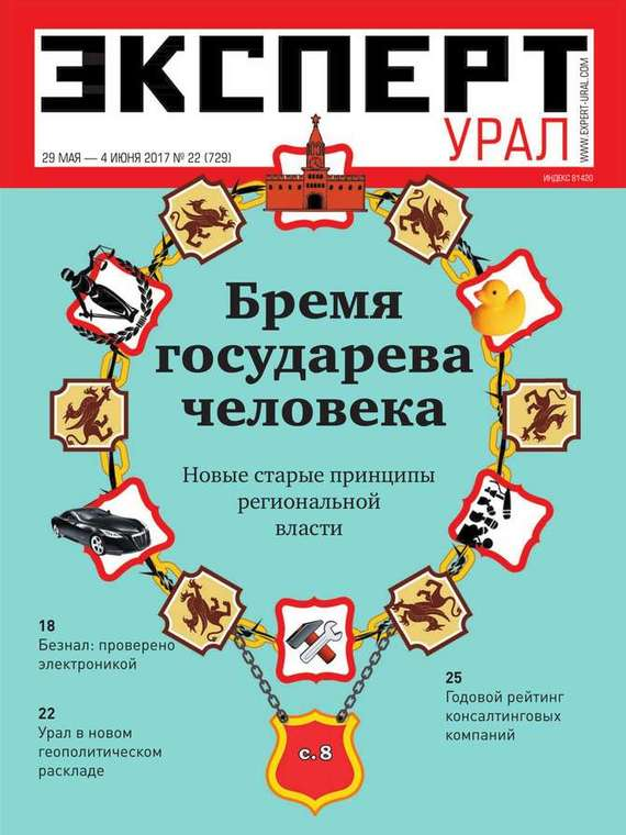 Эксперт Урал 22-2017