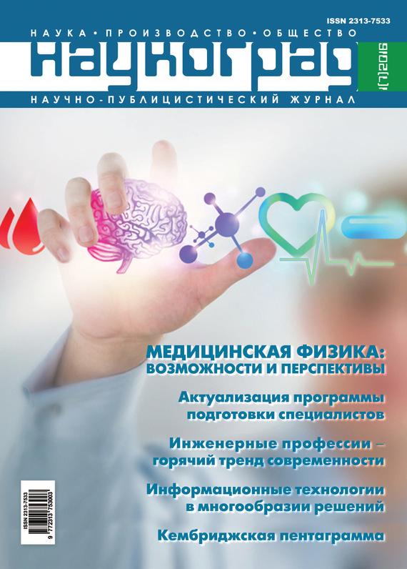 Отсутствует Наукоград: наука, производство и общество №1/2016 российский адвокат журнал где
