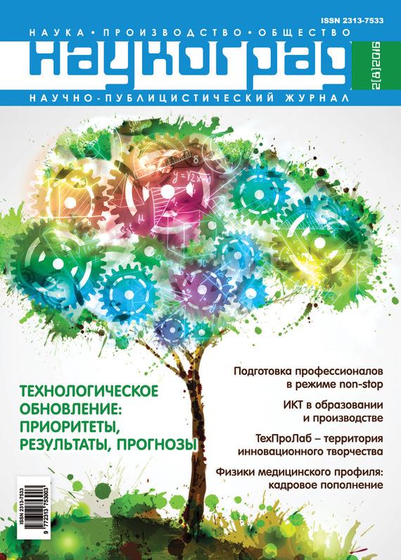 Отсутствует Наукоград: наука, производство и общество №2/2016 российский адвокат журнал где