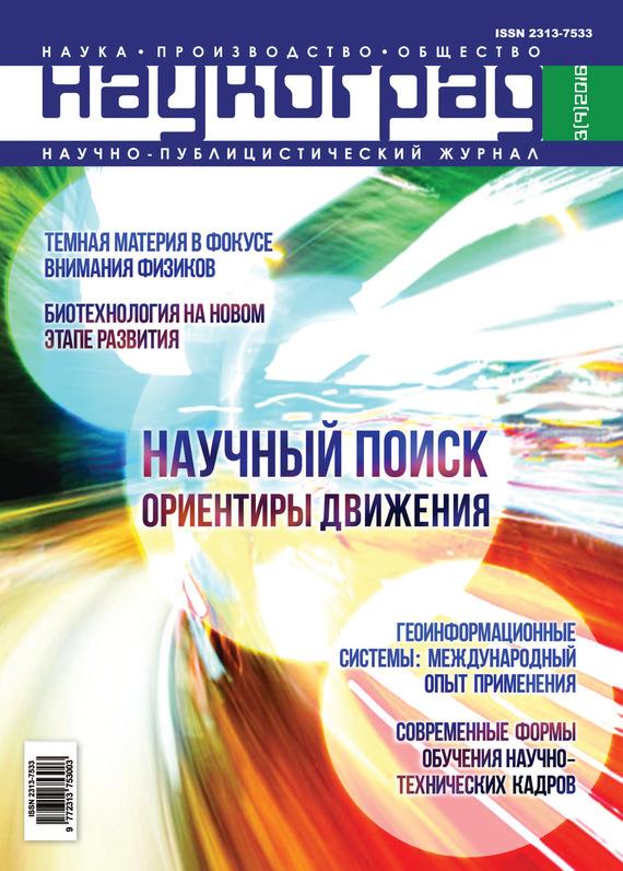 Отсутствует Наукоград: наука, производство и общество №3/2016 российский адвокат журнал где