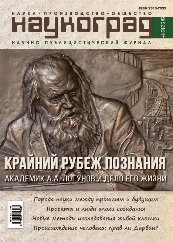 Отсутствует Наукоград: наука, производство и общество №4/2016 российский адвокат журнал где