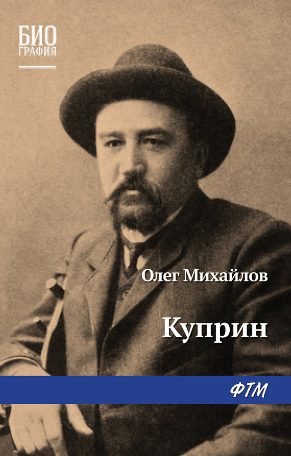 Олег Михайлов Куприн александр куприн яма