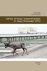 Баскин, Л. М.  - Охрана крупных млекопитающих от индустриальных угроз