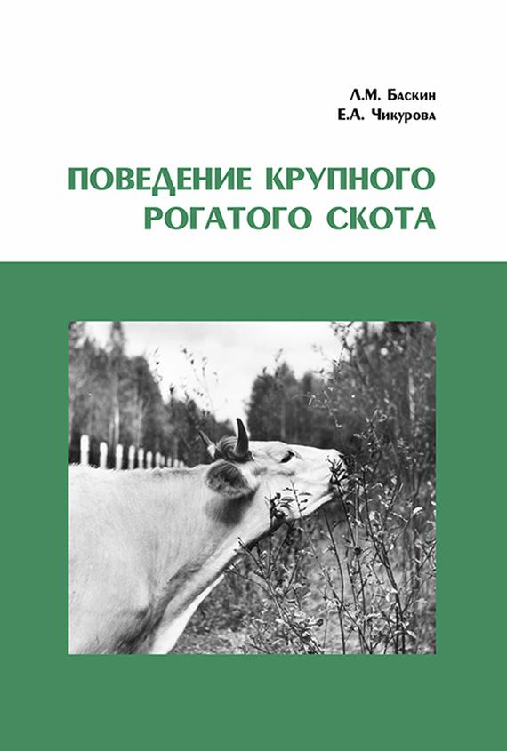 Л. М. Баскин Поведение крупного рогатого скота эпизоотологические особенности туберкулеза крупного рогатого скота
