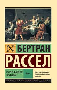 Рассел, Бертран  - История западной философии. Том 1