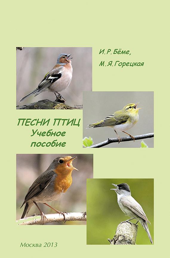 Песни птиц. Учебное пособие развивается быстро и настойчиво