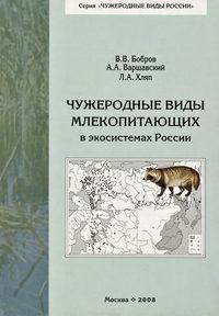 Бобров, В. В.  - Чужеродные виды млекопитающих в экосистемах России