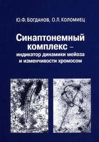 Ю. Ф. Богданов - Синаптонемный комплекс – индикатор динамики мейоза и изменчивости хромосом