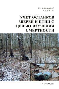 Борщевский, В. Г.  - Учет останков зверей и птиц в целях изучении смертности