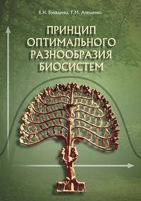 Букварева, Е. Н.  - Принцип оптимального разнообразия биосистем