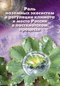 Букварева, Е. Н.  - Роль наземных экосистем в регуляции климата и место России в посткиотском процессе