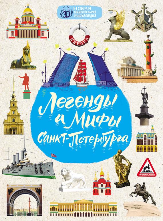 Легенды и мифы Санкт-Петербурга случается неторопливо и уверенно