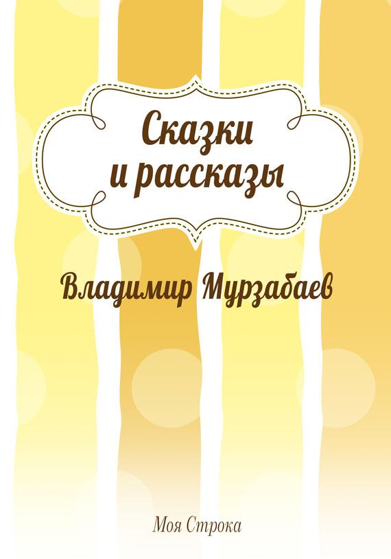 Владимир Мурзабаев Сказки и рассказы (сборник)