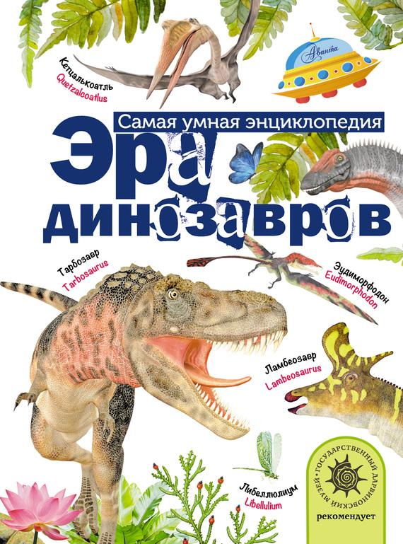 А. В. Тихонов Эра динозавров рисуем 50 динозавров и других доисторических