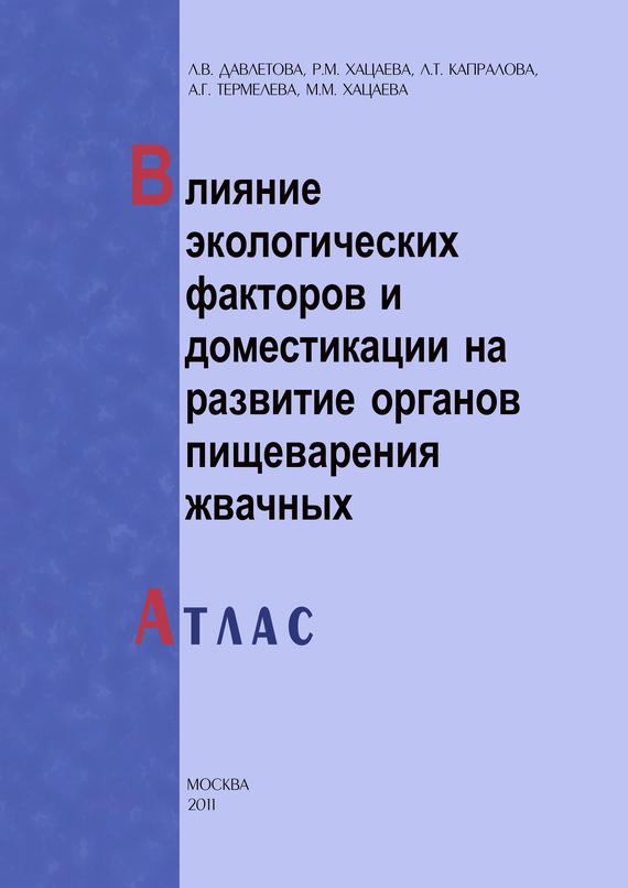 Л. Т. Капралова бесплатно
