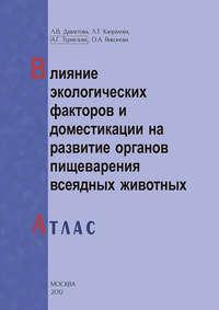 Капралова, Л. Т.  - Влияние экологических факторов и доместикации на развитие органов пищеварения всеядных животных. Атлас