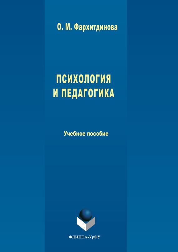 Ольга Михайловна Фархитдинова Психология и педагогика