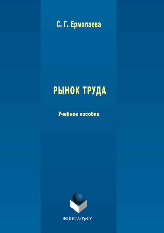 Светлана Ермолаева Рынок труда аккумулятор для автомобиля в симферополе рынок на бородина