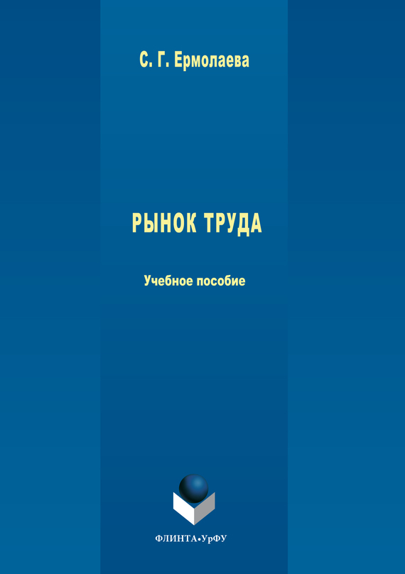Светлана Ермолаева Рынок труда